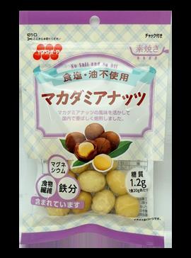 食塩不使用マカダミアナッツ