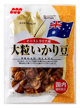 オーストラリア産 いかり豆