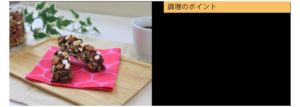 《レシピ》ざくざく食感がおいしい!ナッツとドライフルーツのチョコバー
