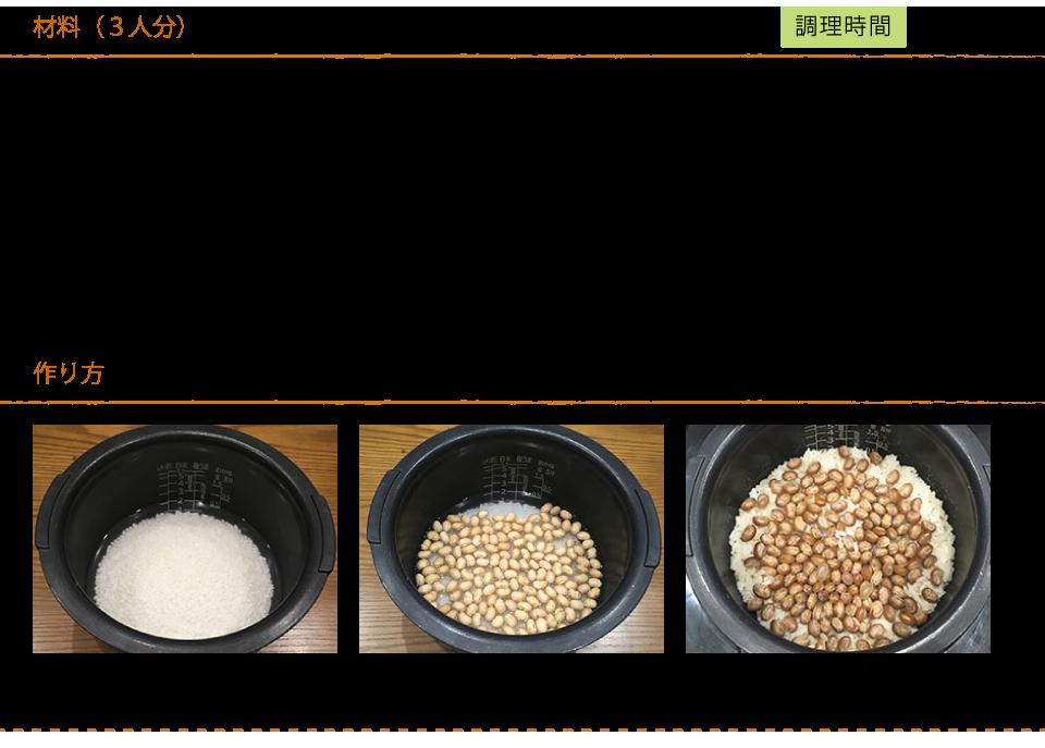 《レシピ》煎り大豆を使ったシンプル、楽々「豆ごはん」
