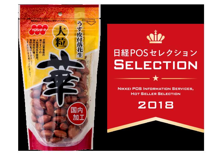 うす皮付落花生 華が「日経POSセレクション2018」に選出されました!