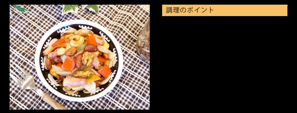 《レシピ》ごろっと丸ごとミックスナッツを使った野菜炒め