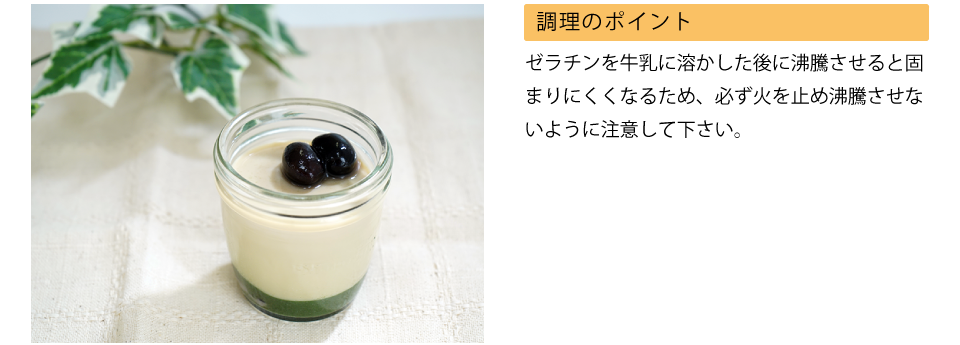≪レシピ≫丹波黒豆 抹茶プリン