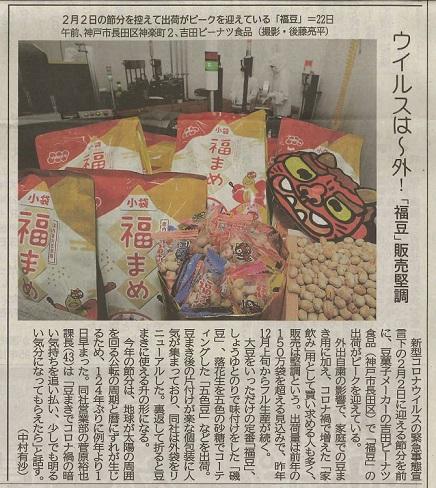 神戸新聞で当社が紹介されました