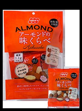 アーモンドの味くらべ 7袋入